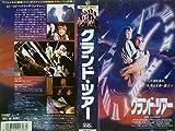 グランド・ツアー(字幕スーパー版) [VHS]()