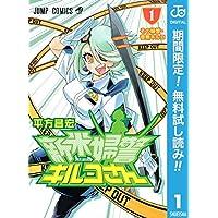 新米婦警キルコさん【期間限定無料】 1 (ジャンプコミックスDIGITAL)