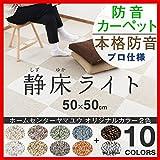 防音カーペット 静床ライト 50×50cm 3ケースセット(30枚) (モカブラウン)