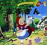 赤ずきん (よい子とママのアニメ絵本 21 せかいめいさくシリーズ)