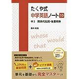 たくや式中学英語ノート10 中3 関係代名詞・後置修飾 (たくや式中学英語ノートシリーズ)