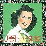 上海歌謡の名花