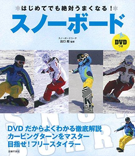 DVDつき はじめてでも絶対うまくなる! スノーボード
