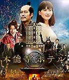 本能寺ホテル Blu-rayスタンダード・エディション[Blu-ray/ブルーレイ]