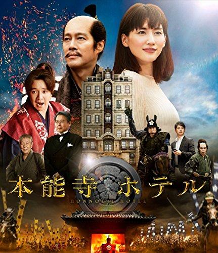 本能寺ホテル Blu-rayスタンダード・エディション
