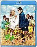 【初回限定生産】子連れじゃダメかしら? ブルーレイ&DVDセット[Blu-ray/ブルーレイ]