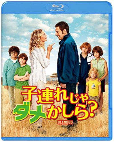 子連れじゃダメかしら? ブルーレイ&DVDセット (初回限定生産/2枚組) [Blu-ray]の詳細を見る