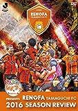 みんなのレノファ presents レノファ山口FC 2016シーズンレビュー[DSSV-267][DVD]