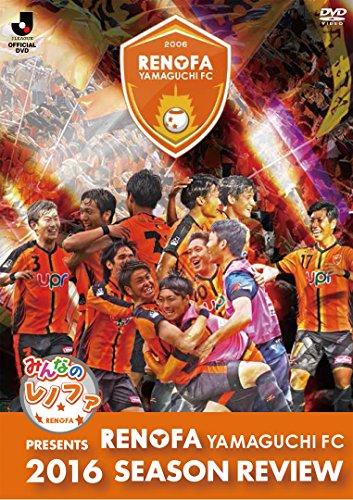 みんなのレノファ presents レノファ山口FC 2016シーズンレビュー [DVD]