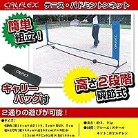 CALFLEX(カルフレックス) CALFLEX カルフレックス テニス?バドミントン用ネット CTN-155 CTN-155