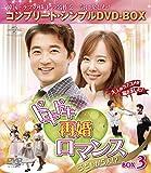 ドキドキ再婚ロマンス ~子どもが5人!?~ BOX3 (コンプリート・シンプルDVD-BOX5,000円シリーズ)(期間限定生産)