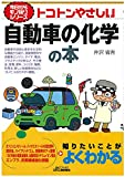 日刊工業新聞社 井沢 省吾 トコトンやさしい自動車の化学の本 (今日からモノ知りシリーズ)の画像
