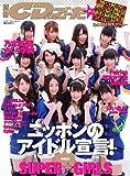 別冊CD&DLでーた ニッポンのアイドル宣言! (エンターブレインムック)