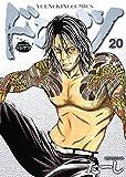 ドンケツ 20巻 (ヤングキングコミックス)