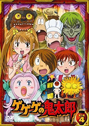 ゲゲゲの鬼太郎 第二夜 4 [DVD]