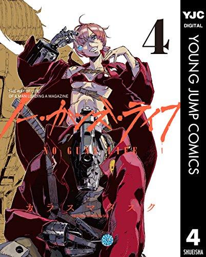 ノー・ガンズ・ライフ 4 (ヤングジャンプコミックスDIGITAL) -