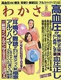 わかさ 2009年 08月号 [雑誌]