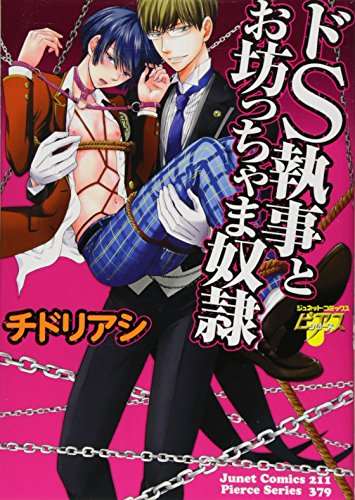 ドS執事とお坊っちゃま奴隷 (ジュネットコミックス ピアスシリーズ)