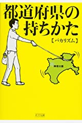 都道府県の持ちかた (ポプラ文庫) 文庫