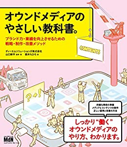 [山口 耕平, 徳井 ちひろ]のオウンドメディアのやさしい教科書。 ブランド力・業績を向上させるための戦略・制作・改善メソッド