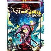 第22回CGアニメコンテスト入選作品集 [DVD]