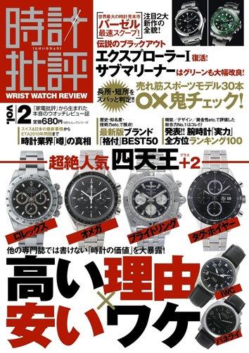 時計批評 Vol.2 (100%ムックシリーズ)