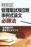 特別区管理職試験II類 事例式論文必勝法