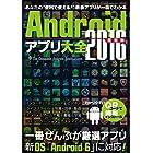 Androidアプリ大全2016最新版 三才ムック vol.843