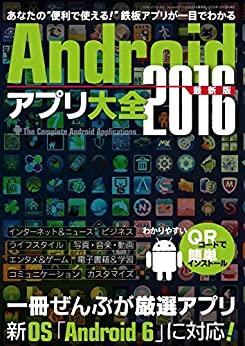 Androidアプリ大全2016最新版 三才ムック vol.843 by [三才ブックス]