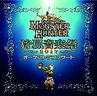 モンスターハンターオーケストラコンサート 狩猟音楽祭2017