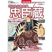 ゼロからわかる忠臣蔵―「忠臣蔵を知る」「忠臣蔵の舞台を歩く」「忠臣蔵を極 (Gakken Mook CARTAシリーズ)