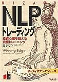 [オーディオブックCD] NLPトレーディング 投資心理を鍛える究極トレーニング (<CD>)