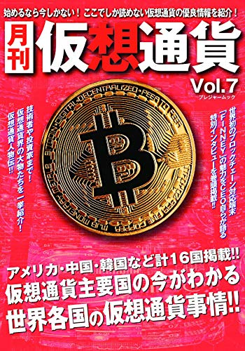月刊仮想通貨Vol,7 (プレジャームック)