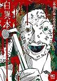 白異本 (ニチブンコミックス)