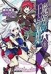 魔弾の王と戦姫 6 (MFコミックス フラッパーシリーズ)