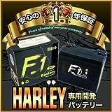 【1年保証付き】 F1 バッテリー HVT-1 【YTX20L-BS互換】【充電済み】【バイク用】【ハーレー】【バッテリー】
