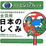 全図解 日本のしくみ (対訳ビジュアル双書)