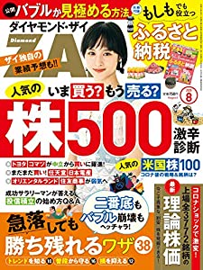 ダイヤモンドZAi (ザイ) 2020年8月号 [雑誌]
