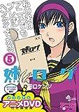 姉ログ 5 OVA付き限定版 (少年サンデーコミックス)