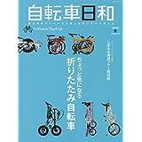 自転車日和 Vol.52 (タツミムック)