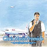 クリス ミュージック プロマイド~あの空と旅のカセット~(特典なし)