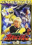 百獣戦隊ガオレンジャー VOL.5[DVD]