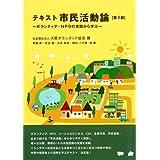 テキスト市民活動論【第2版】~ボランティア・NPOの実践から学ぶ