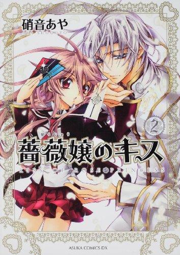 薔薇嬢のキス 第2巻 (あすかコミックスDX)