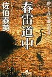 春雷道中―酔いどれ小籘次留書 (幻冬舎文庫)