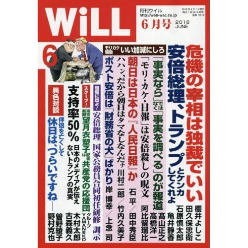 月刊WiLL (ウィル) 2018年 6月号