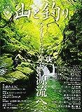 山と釣り vol.3(2017) 今年もいちばん美しい源流へ。 特集:山釣りABCもっと魚に出 (CHIKYU-MARU MOOK) 画像