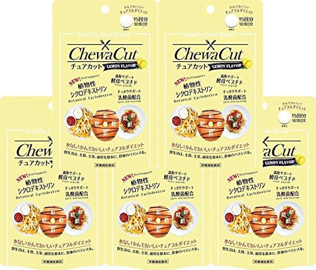 承認測るバルセロナ【5個セット】チュアカット レモン 45粒