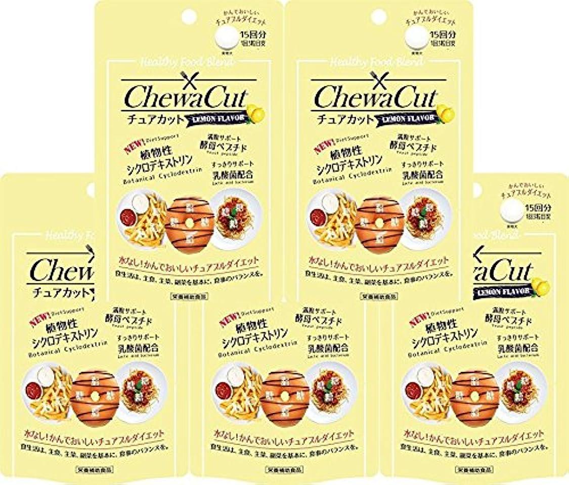 緊急光のカストディアン【5個セット】チュアカット レモン 45粒