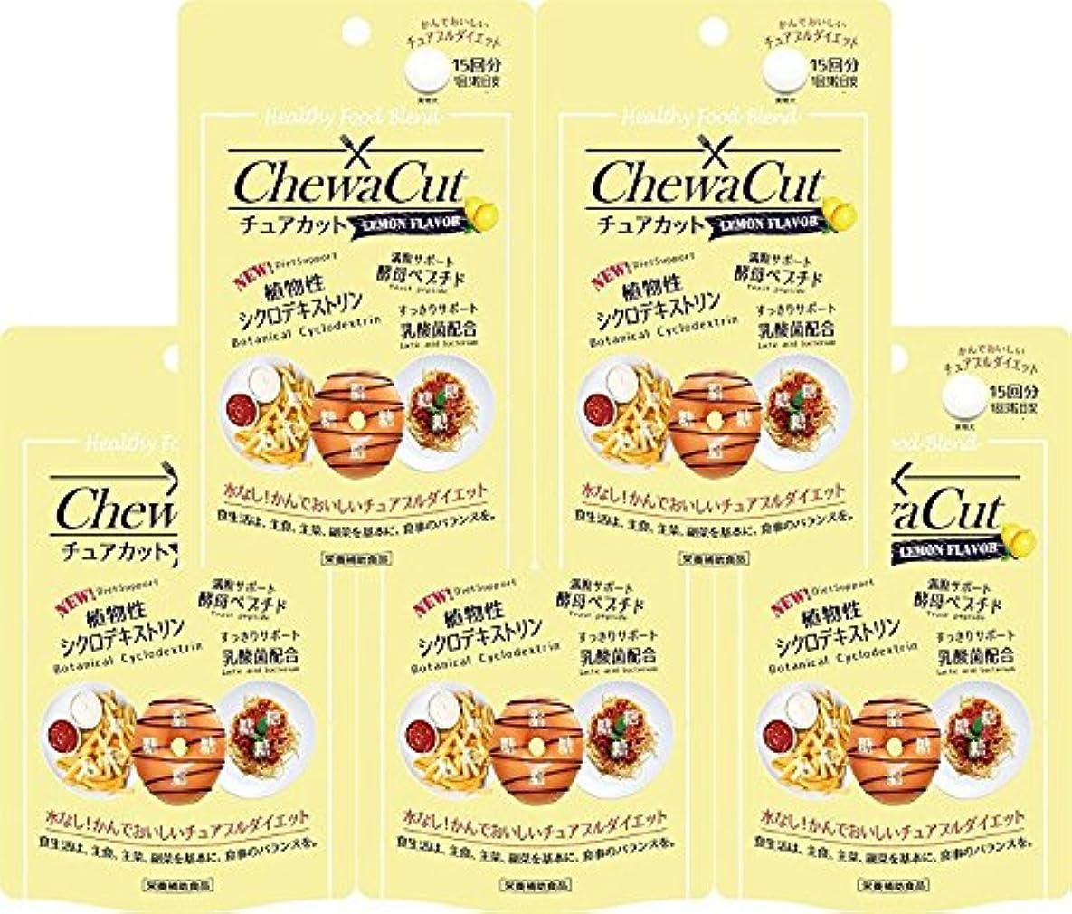 先見の明データベース頂点【5個セット】チュアカット レモン 45粒